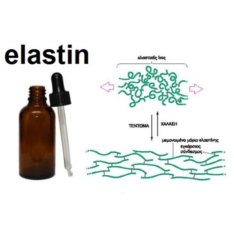 Ελαστίνη 10ml